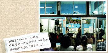 加川さんのギターの音と曽我部恵一さんのギターの音が月の湯にやさしく響きました