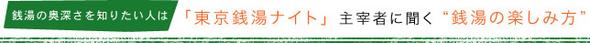 銭湯の奥深さを知りたい人は 東京銭湯ナイト主催者に聞く銭湯の楽しみ方